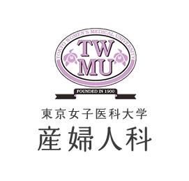 東京女子医科大学ロゴ