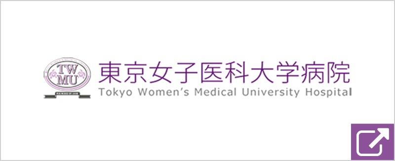 東京女子医科大学病院ホームページ